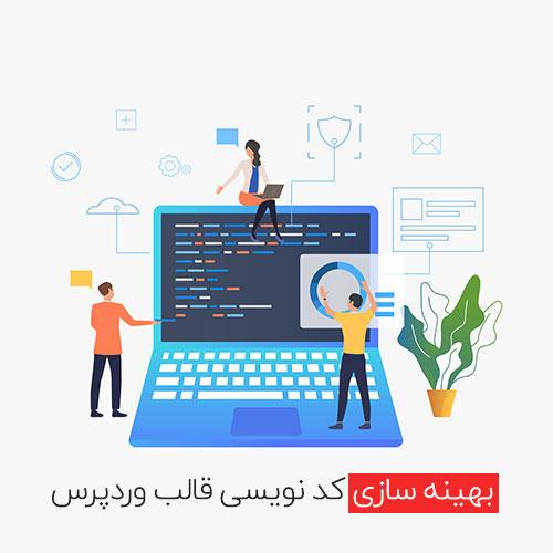 بهینه سازی کد نویسی قالب وردپرس