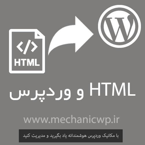 کاربرد html در وردپرس