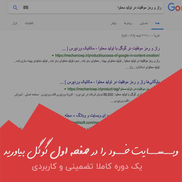 راز و رمز موفقیت در گوگل با تولید محتوا