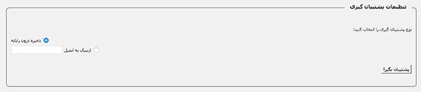نسخه پشتیبان از دیتابیس وردپرس