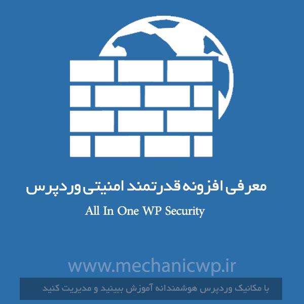 معرفی افزونه قدرتمند امنیتی وردپرس All In One WP Security