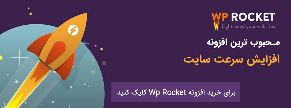 افزونه افزایش سرعت wp rocket