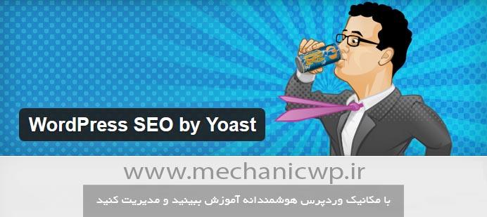 بهینه سازی وردپرس توسط yoast seo