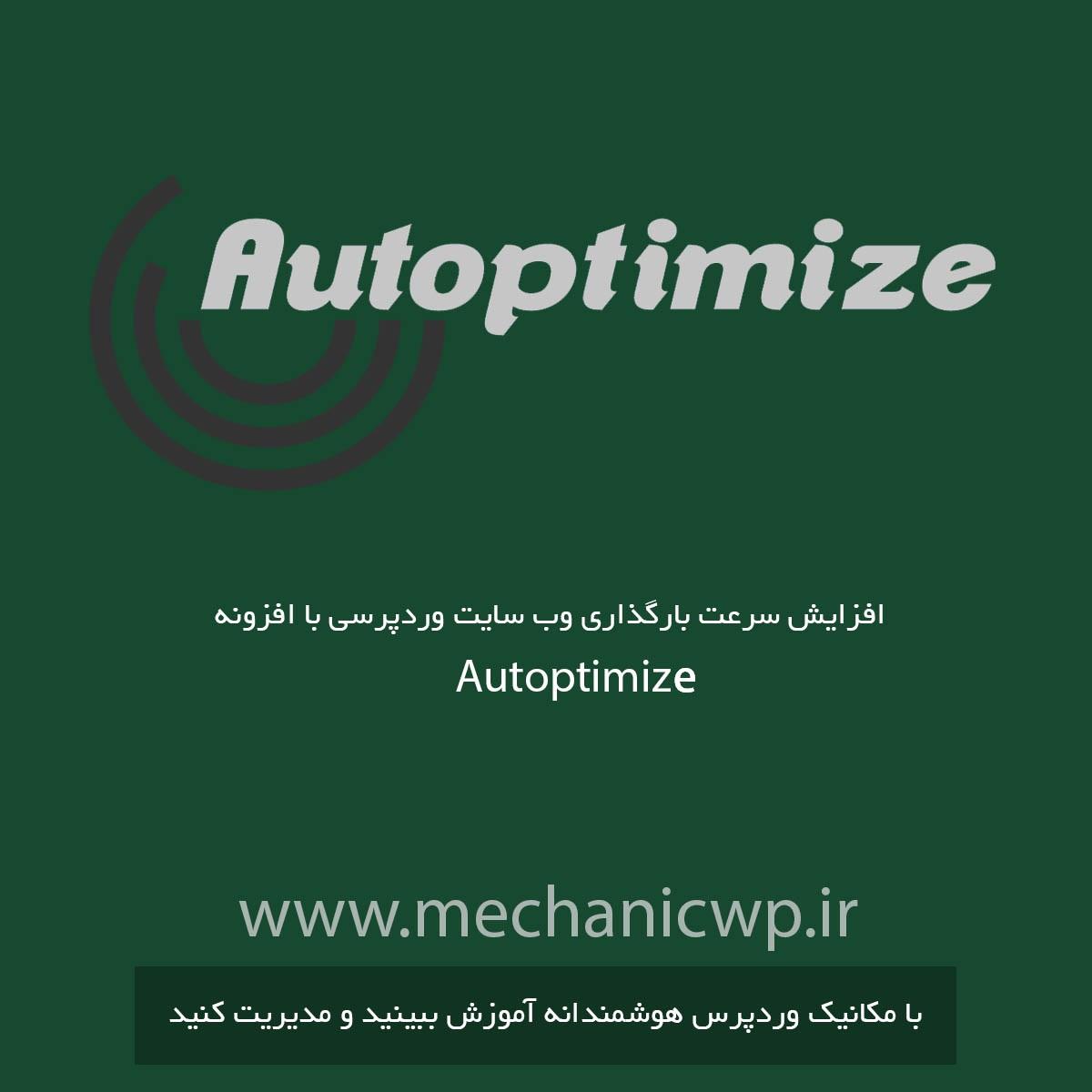 افزایش سرعت وردپرس با افزونه Autoptimize