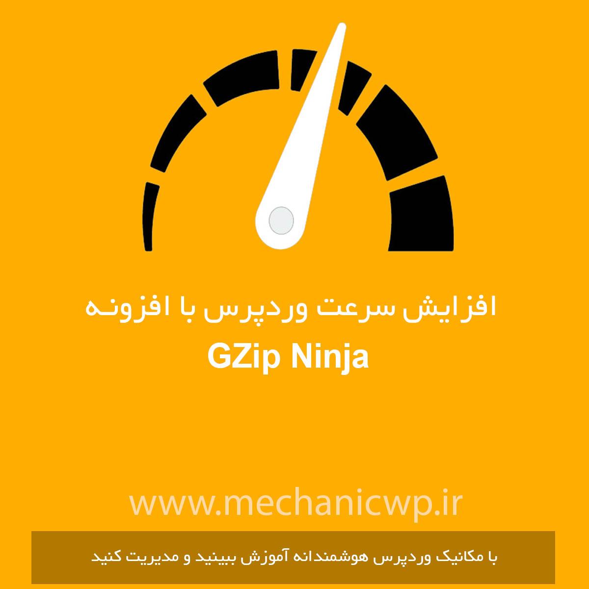 افزایش سرعت وردپرس با افزونـه GZip Ninja