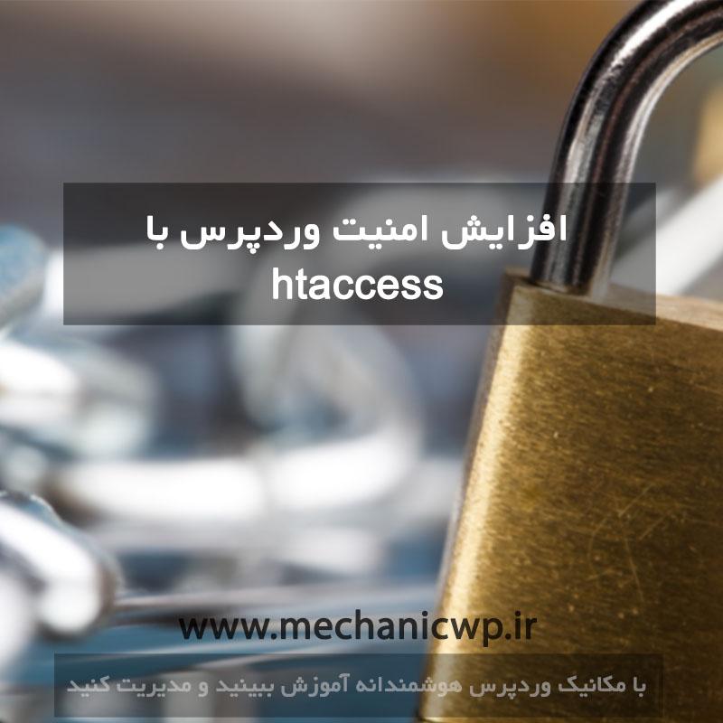 افزایش امنیت وردپرس با htaccess