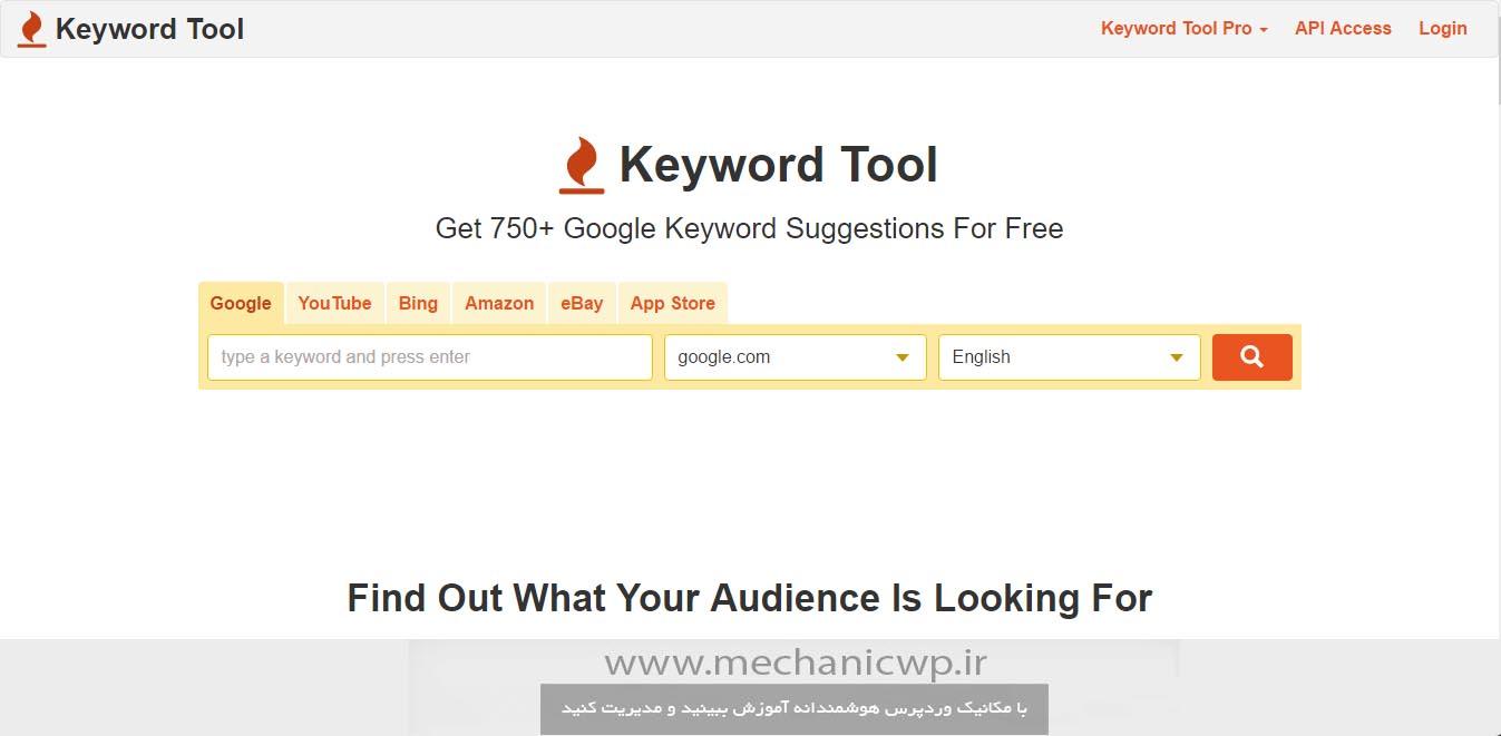 ابزار KeywordTool