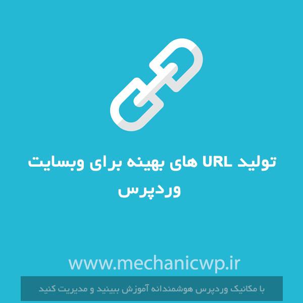 تولید URL های بهینه برای وبسایت وردپرس