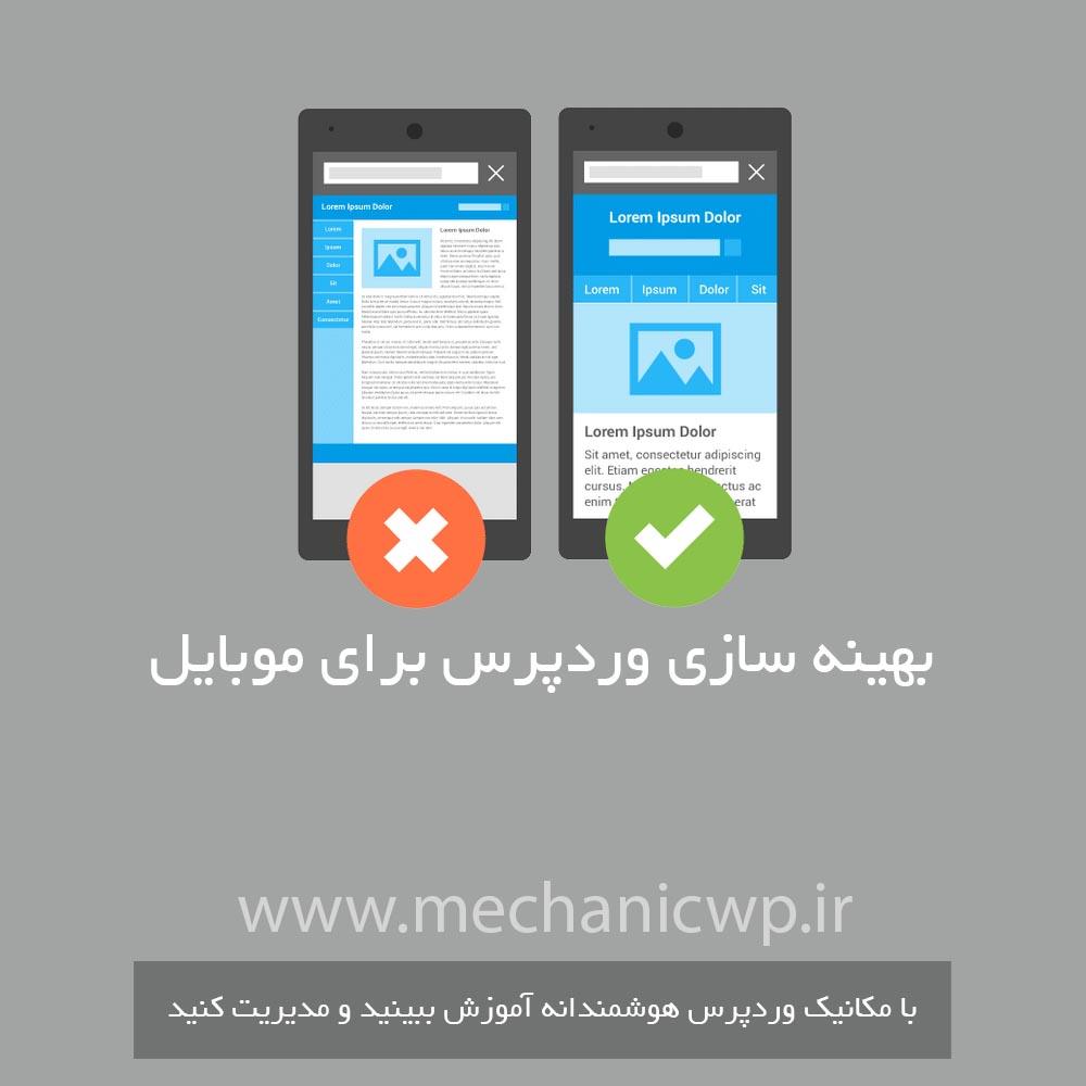 بهینه سازی وردپرس برای موبایل
