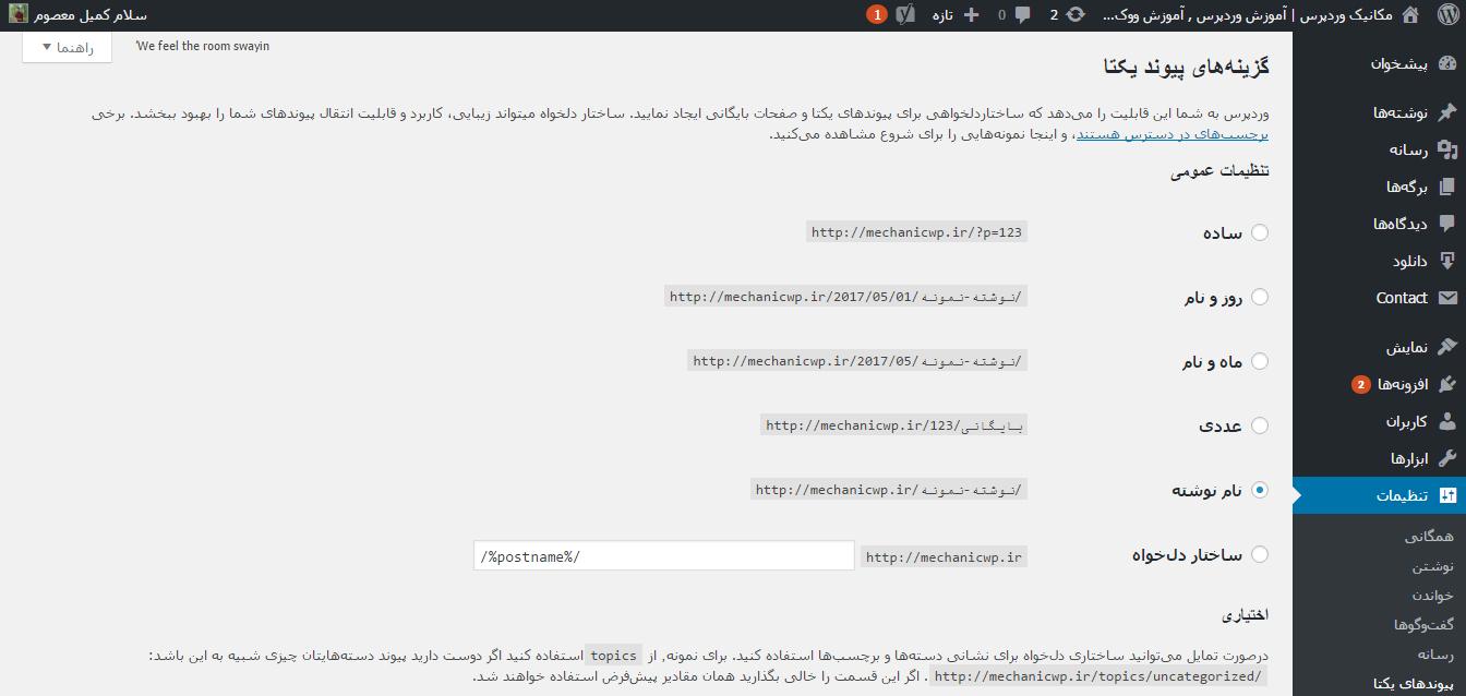 بهینه سازی URL ها