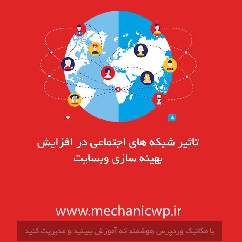 تاثیر شبکه های اجتماعی در افزایش بهینه سازی وبسایت