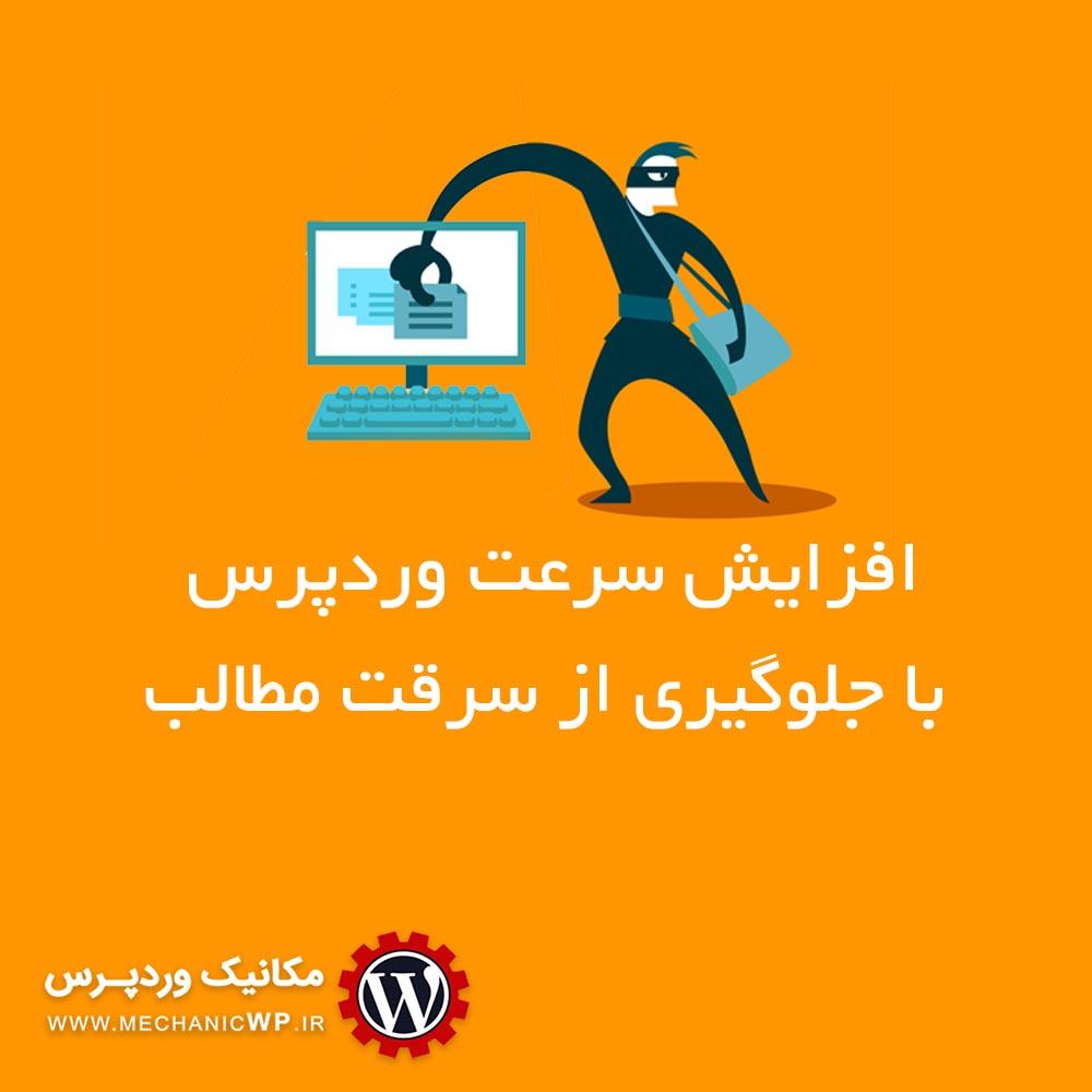 افزایش سرعت وردپرس با جلوگیری از سرقت مطالب