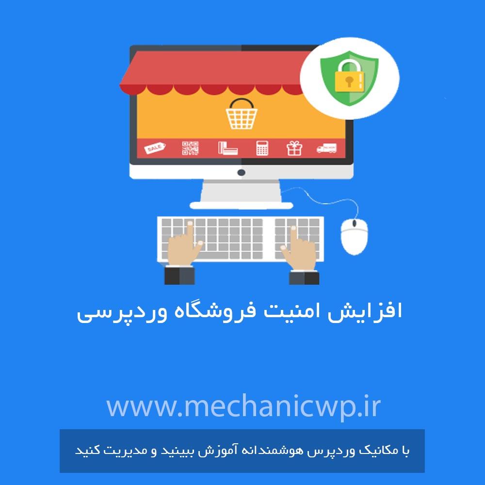 افزایش امنیت فروشگاه وردپرسی
