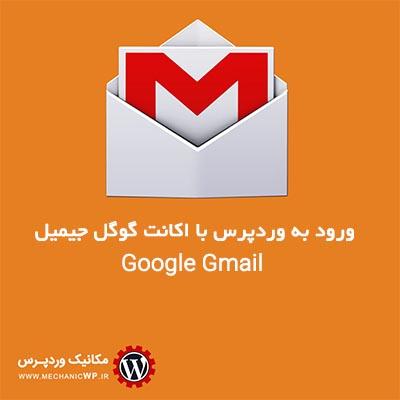 ورود به وردپرس با اکانت جیمیل Gmail