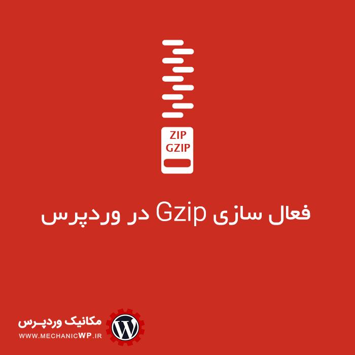فعال سازی Gzip در وردپرس