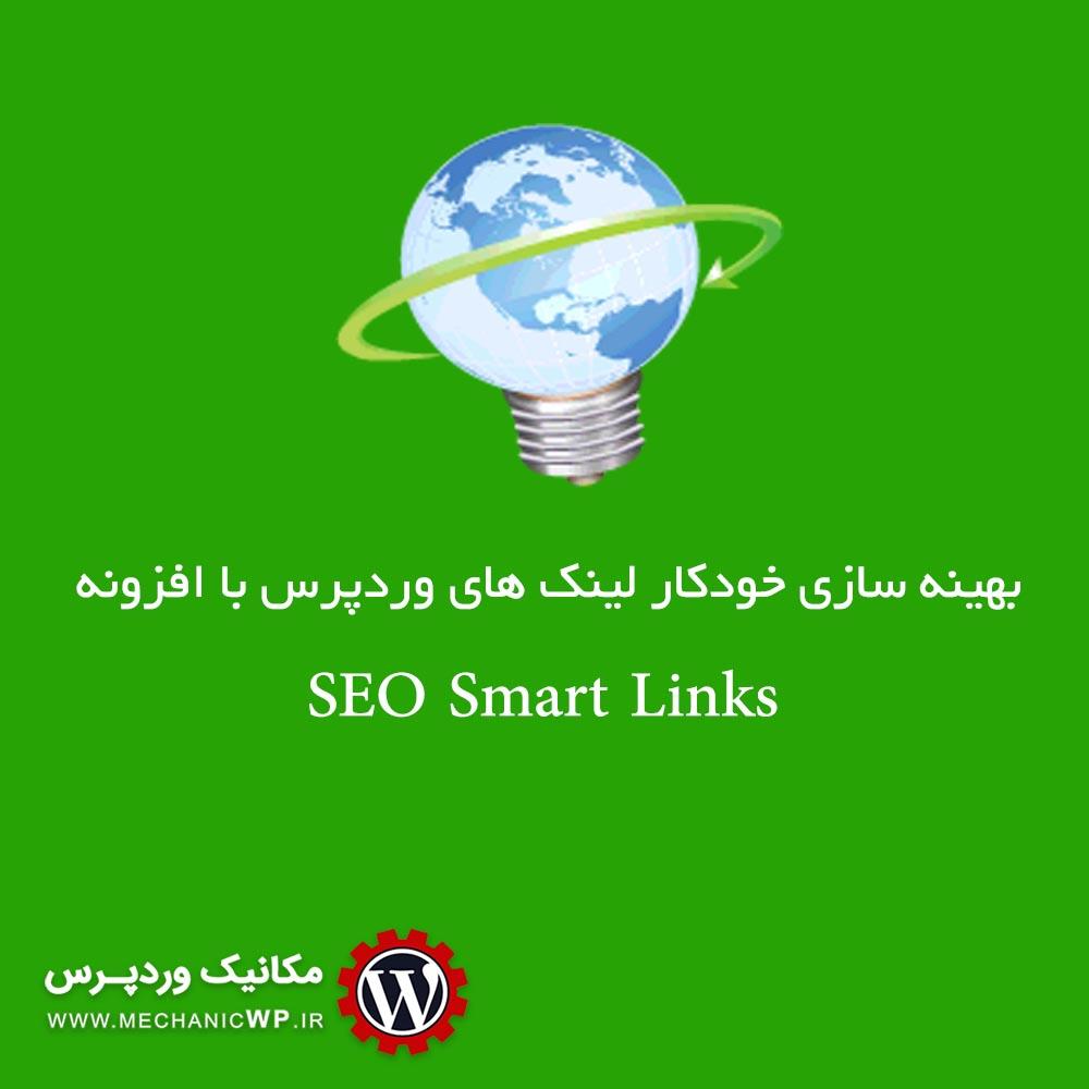 بهینه سازی خودکار لینک های وردپرس با افزونه SEO Smart Links