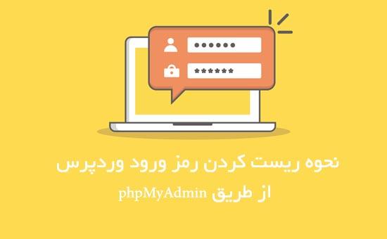 نحوه ریست کردن رمز ورود وردپرس از طریق phpMyAdmin