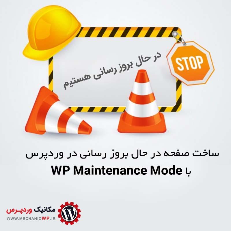 صفحه در حال بروز رسانی در وردپرس با WP Maintenance Mode