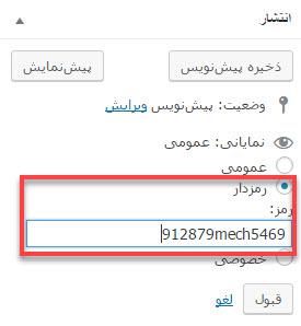 رمزدار کردن صفحه یا پست