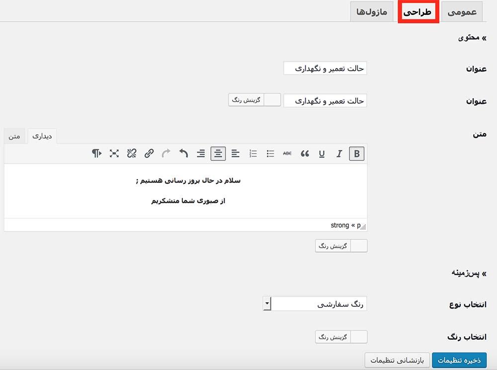 صفحه در حال بروز رسانی در وردپرس