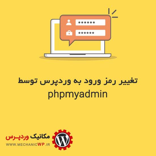 تغییر رمز ورود به وردپرس توسط phpmyadmin
