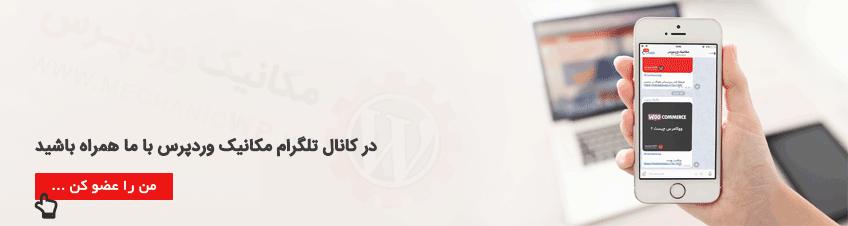 تلگرام مکانیک وردپرس