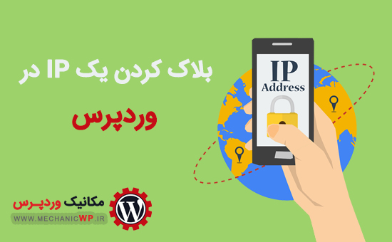 مسدود کردن آدرس های IP در وردپرس