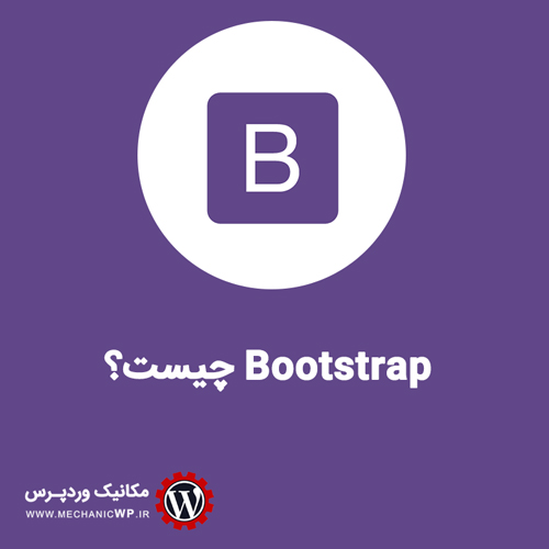 Bootstrap بوت استرپ چیست؟