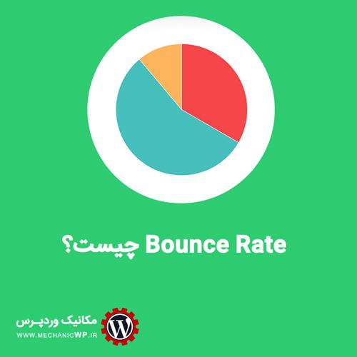 Bounce Rate بانس ریت چیست؟