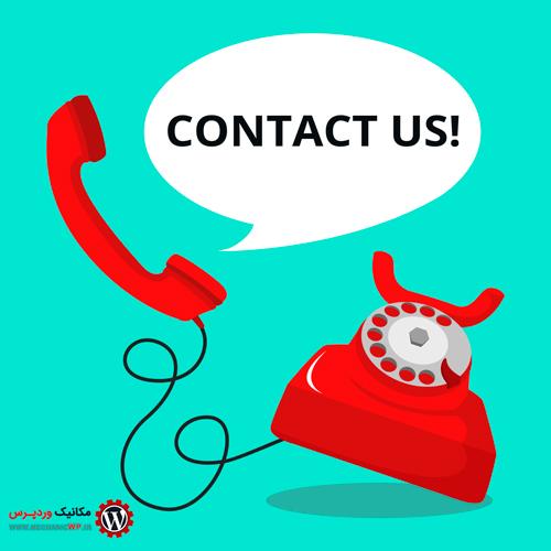 ساخت فرم تماس با ما در وردپرس با افزونه contact form 7