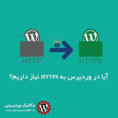 آیا در وردپرس به HTTPS نیاز داریم؟