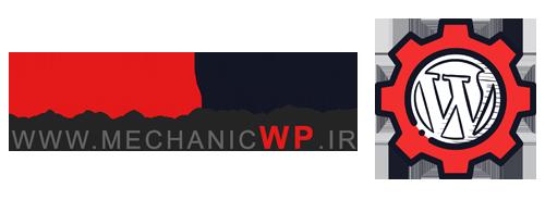 مکانیک وردپرس | آموزش وردپرس , آموزش ووکامرس