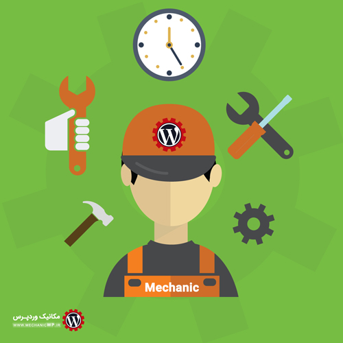 فعال کردن حالت Maintenance Mode در وردپرس