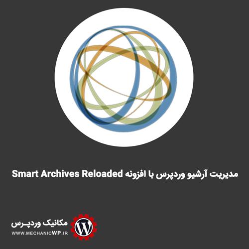 مدیریت آرشیو وردپرس با افزونه Smart Archives Reloaded