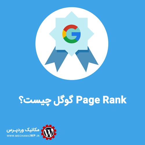 Page Rank گوگل چیست؟