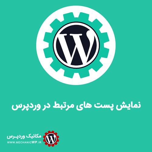 نمایش پست های مرتبط در وردپرس