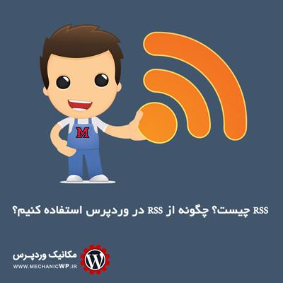 RSS چیست؟ چگونه از RSS در وردپرس استفاده کنیم؟