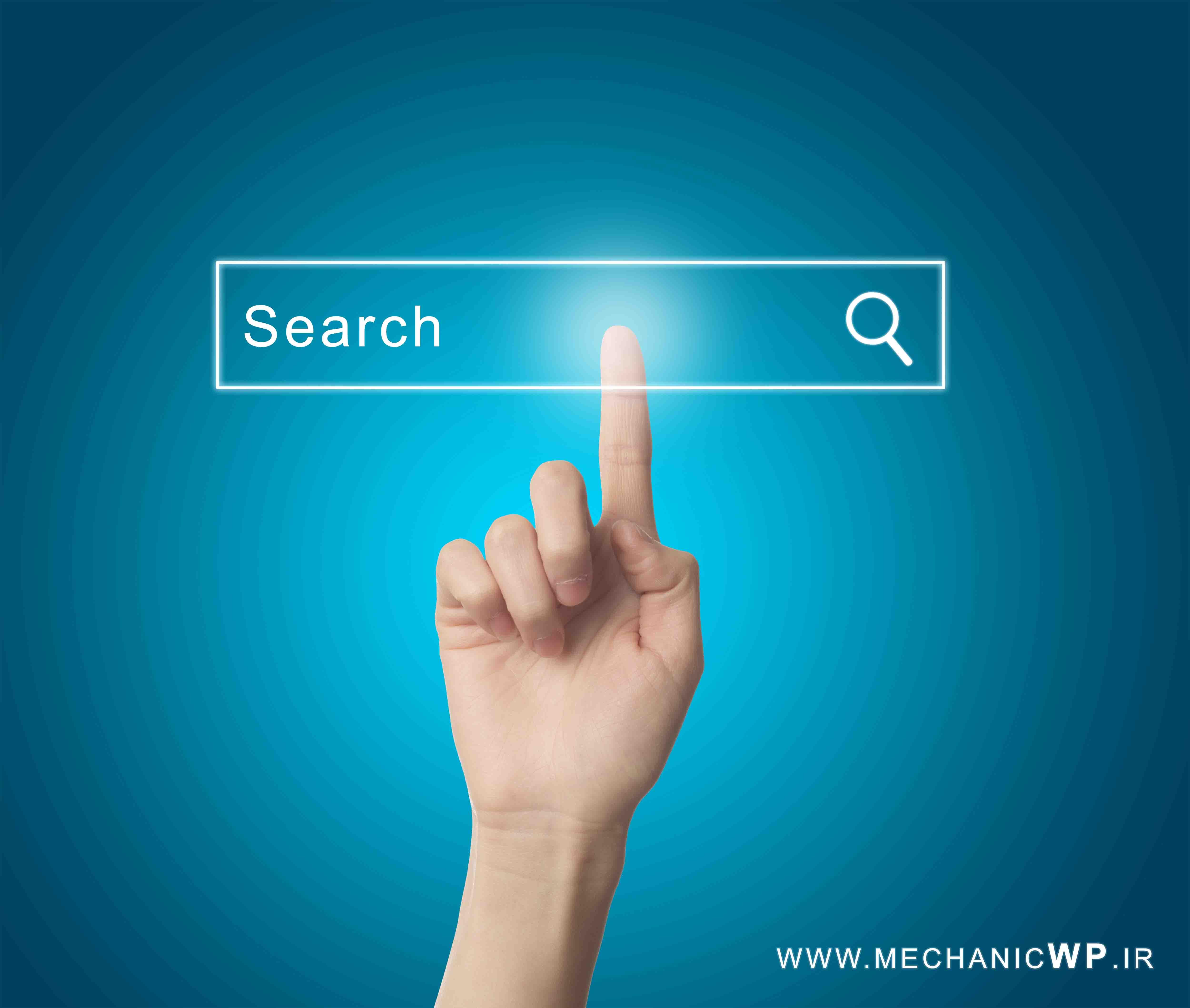 غیر فعال کردن جستجو در وردپرس