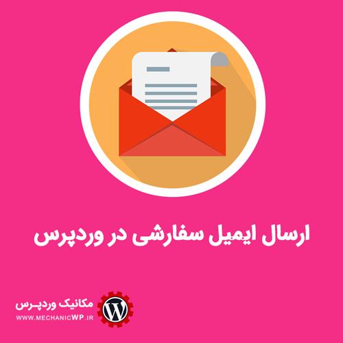 ارسال ایمیل سفارشی در وردپرس
