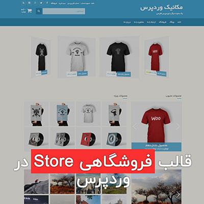 قالب فروشگاهی Store در وردپرس