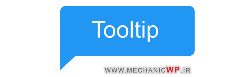 اضافه کردن Tooltip در وردپرس با استفاده از افزونه WordPress Tooltip