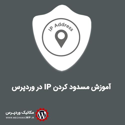 آموزش مسدود کردن IP در وردپرس