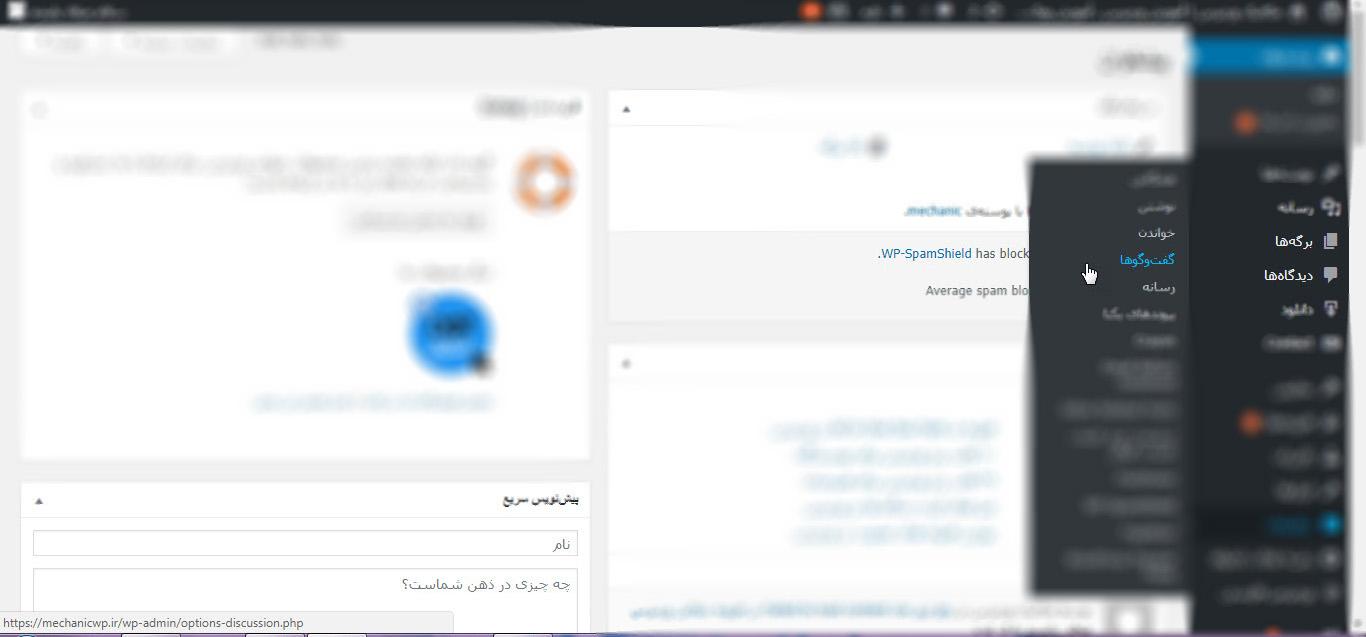 بلاک کردن IP در وردپرس