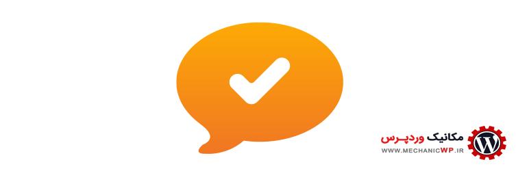 ارسال ایمیل تایید نظرات با افزونه Comment Approved