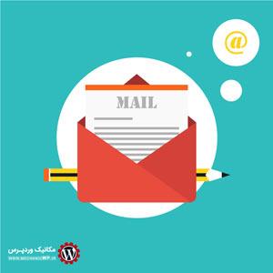 تغییر ایمیل پیشفرض در وردپرس