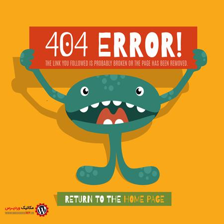 عیب یابی خطای ۴۰۴ در وردپرس با افزونه Custom 404 pro