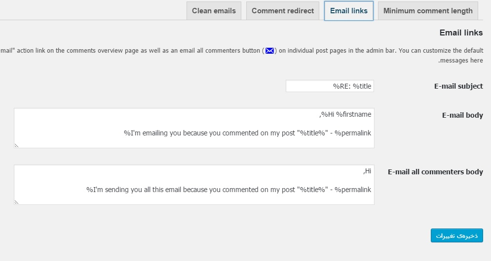 افزونهYoast Comment Hacks وردپرس
