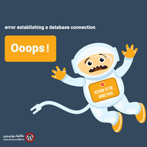 رفع خطای error establishing a database connection در وردپرس