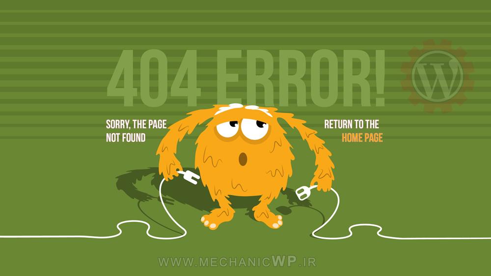 صفحه خطای 404 در وردپرس
