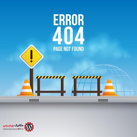 سفارشی سازی صفحه خطای ۴۰۴ در وردپرس